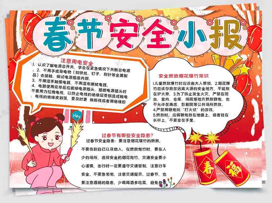 Традиции празднования китайского Нового Года